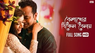Boishakher Bikel Balay ( Full Song) | Sriparna | Akassh | Latest Bengali Song 2017 | Eskay Movies