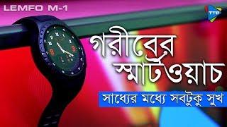 গরীবের স্মার্টওয়াচ | TTP | Lemfo M 1 Review: Best Cheap Smart Watch in Bangladesh