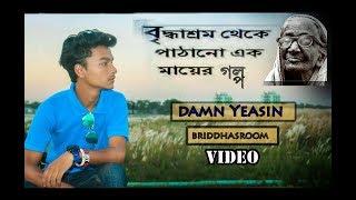 Briddhasrom (বৃদ্ধাশ্রম ) - Official Music Video || Damn Yeasin