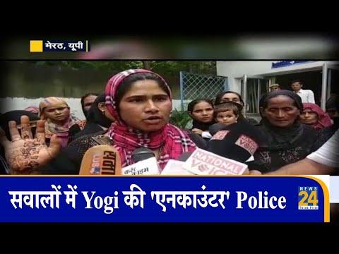 सवालों में Yogi की 'एनकाउंटर' Police, बदमाश के परिवार का पुलिस पर फर्जी एनकाउंटर का आरोप