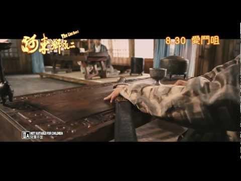 河東獅吼2 (The Lion Roars 2)電影預告