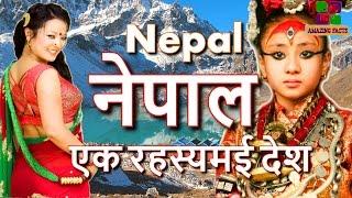 नेपाल एक रहस्यमई देश // Nepal a mysterious country