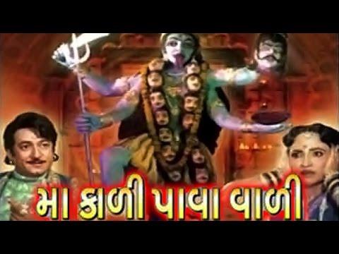 Maa Kali Pawawali   1982   Full Gujarati Movie   Mallika Sarabhai, Arvind  Trivedi