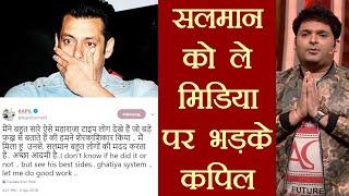 Kapil Sharma shows anger on Salman Khan's Imprisonment with ABUSIVE Tweets | वनइंडिया हिंदी