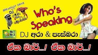 Hiru FM DJ Ara & Pasbara Who's Speaking