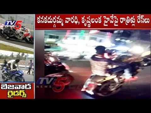 అర్ధరాత్రి రెచ్చిపోతున్న బైక్ రేసర్లు | Bike Racing Hulchul In Vijayawada | TV5 News