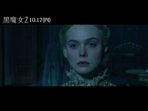 《黑魔女2》幕後花絮_續集的意義 10月17日(四) 童話不再