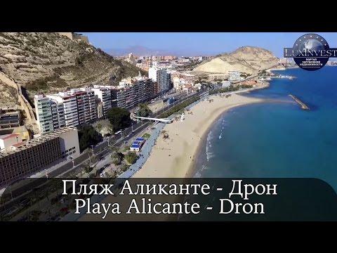 Пляж в Аликанте с Дрона / Playa en Alicante Dron. Недвижимость в Аликанте