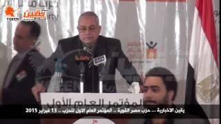 يقين   رئيس حزب الوسط في حزب مصر القوية قائلا سنعبر هذه الازمة