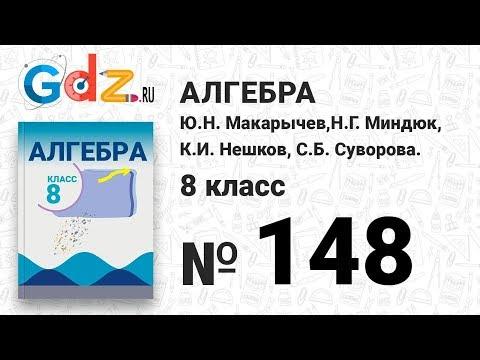 № 148- Алгебра 8 класс Макарычев
