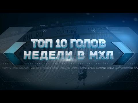 Лучшие голы 22-й недели МХЛ
