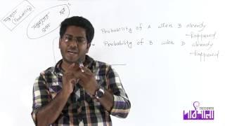 04. Addition rule of probabilities | সম্ভাব্যতার সংযোগ সূত্র | OnnoRokom Pathshala