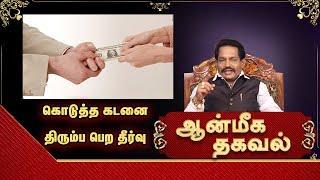 கொடுத்த கடனை திரும்ப பெற தீர்வு    Aanmeega Thagaval   23.10.2018   Rajayogam TV