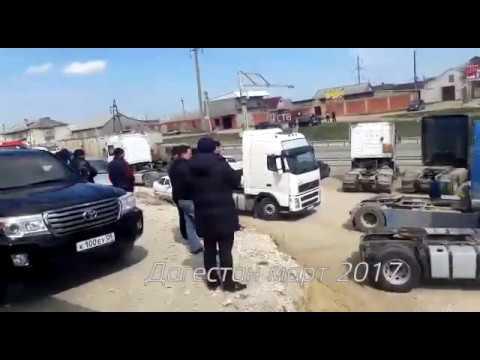 Стачка Дальнобойщиков Дагестан