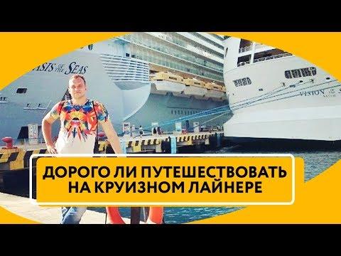 Дорого ли путешествовать на круизном лайнере | Сколько стоит круиз