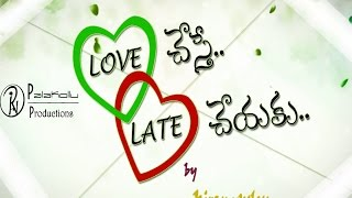 Love Chesthe - Love chesthe  Late cheyaku Directed by Kiran Wesley from Palakollu Productions