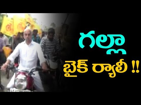 MP Galla Jayadev Bullet Ride in Guntur District | TDP Latest News | AP Political News |Mana Aksharam