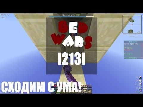 СХОДИМ С УМА!! BEDWARS [213]