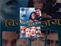 Bijay Parajay || Nepali Movie || बिजय पराजय MP3
