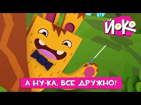 ЙОКО - Прикольные мультфильмы - А, ну-ка, все дружно! - Мультики про друзей