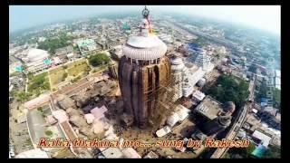 kalia thakura mo... sung by rakesh odia bhajan