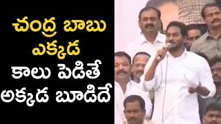 YS Jagan Sensational Comments on Chandrababu and Mahakutami over Telangana Election Results