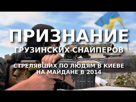 Признания снайперов, убивавших людей на Киевском майдане (Русский перевод, робот)