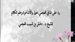رد الشيخ د. دغش العجمي على شافي العجمي حول الأشاعرة وعلم الكلام