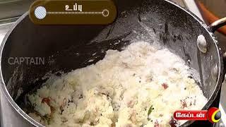 Chef Choice | Engeyum Samayal | Captain Tv | 22.08.2017