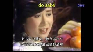 Kobayashi Sachiko Lembranças Do Sakê Omoide Zake おもいで酒