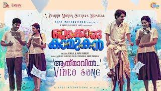 Ottakkoru Kaamukan |  Aathmaavil Song Video| Shalu Rahim, Lijomol, Dain Davis | Vishnu Mohan Sithara