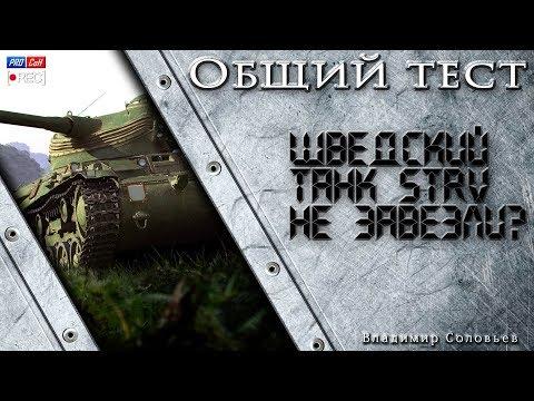 Общий тест 9.16. Стрим WOT #Шведский танк #Strv. M/42-57 Alt A.2 не завезли?