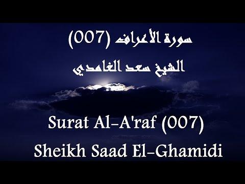 Alquran Indonesia 007 Al-A'raf [HD] | القرآن بالاندونيسية سورة الاعراف - سعد الغامدى