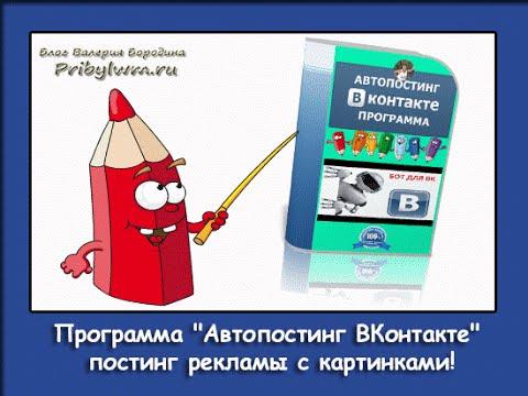 Автопостинг в Вконтакте, AVTOPILOT VIP!