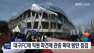강원도, 대구FC에 직원 파견해 관중 확대 방안 점검