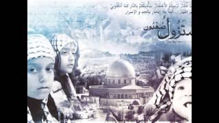 غزة الاحرار| محمد المقيط 2013 | Muhammad al Muqit