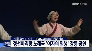 정선아리랑 노래극 '여자의 일생' 강릉 공연