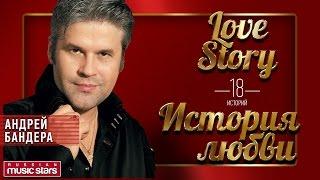 АНДРЕЙ БАНДЕРА - ЛЮБОВНЫЕ ИСТОРИИ / ANDREY BANDERA - LOVE STORY