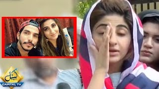 Mohsin Abbas Haider wife Fatima Sohail Media Talk | 22 July 2019