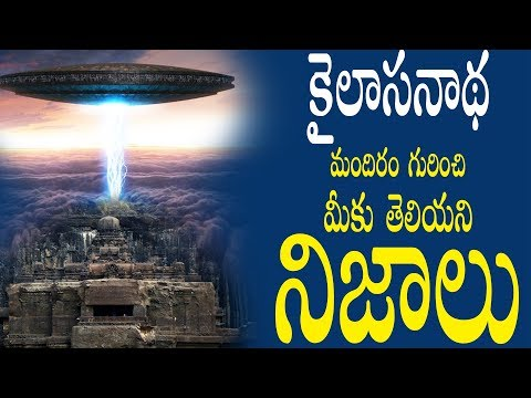 Interesting Facts about Kailasa Temple in Telugu | Unknown Mysteries and Amazing Facts in Telugu