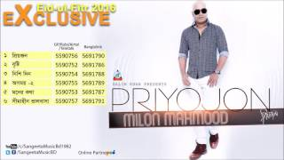 Priyojon - Milon Mahmood - Full Audio Album - Sangeeta Eid Exclusive