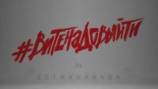 Смотреть видеоклип ESTRADARADA - Вите полагается выйти