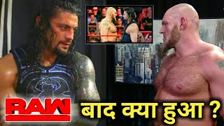 What Happened Backstage after Raw 6/5/2019 | WWE Raw 6th May 2019 Highlights | wwe raw live today