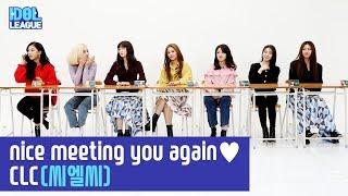 (ENG SUB) Hey CLC, nice meeting you again! - (1/6) [IDOL LEAGUE]