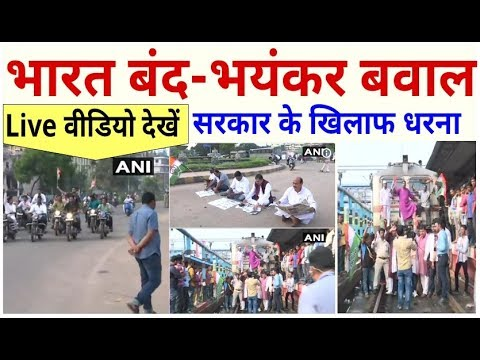 भारत बंद LIVE : पहुंचे राहुल गांधी- बसें रोकीं, रेल पटरी जाम- 10 सितंबर PM मोदी सरकार पेट्रोल डीजल