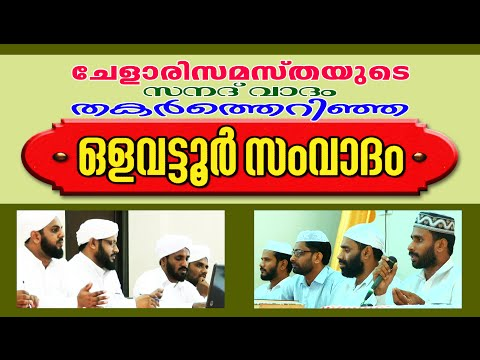 ഒളവട്ടൂർ സംവാദം | Olavattur Ap Ek Samvadam | Islamic Speech In Malayalam video