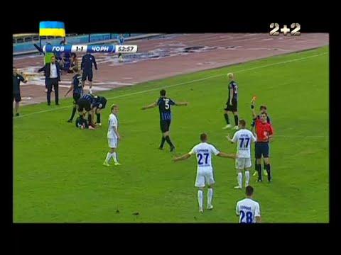 Говерла - Чорноморець - 1:1. Відео скандального матчу