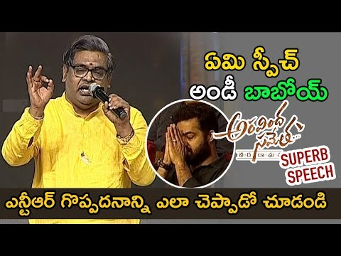 Sirivennela Great Speech about NTR Acting @ Aravinda Sametha Success Meet 2018 - NTR,Balakrishna