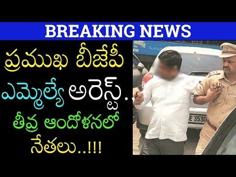 చి చి ..! బీజేపీ ఎమ్మెల్యే అరెస్ట్ ఏంచేసాడో తెలిస్తే వెళ్లి మరి చెప్పుతో కొడతారు.BJP MLA