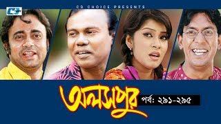Aloshpur | Episode 291-295 | Chanchal Chowdhury | Bidya Sinha Mim | A Kha Ma Hasan